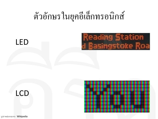 ตัวอักษรในยุคอีเลทกทรอนิกสี LED  LCD รูปภาพประกอบจาก Wikipedia