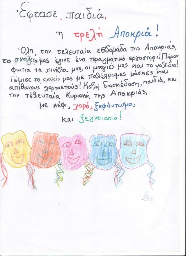 apokriatika_keimena
