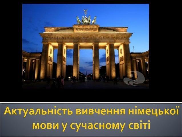  - високий рівень німецьких ВУЗів наряду з  низькими цінами і лояльною програмою навчання для іноземців,  - можливість у...
