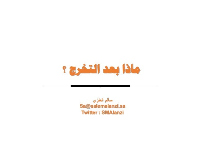 ماذا بعد التخرج ؟ Sa@salemalanzi.sa Twitter : SMAlanzi