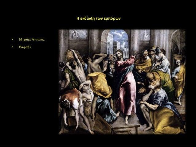 Οι μορφές.   Επιμήκυνση σωμάτων   Αποστεωμένα πρόσωπα, γεμάτα έντονη πνευματικότητα   Απαλλαγμένα από κάθε τι υλικό και...