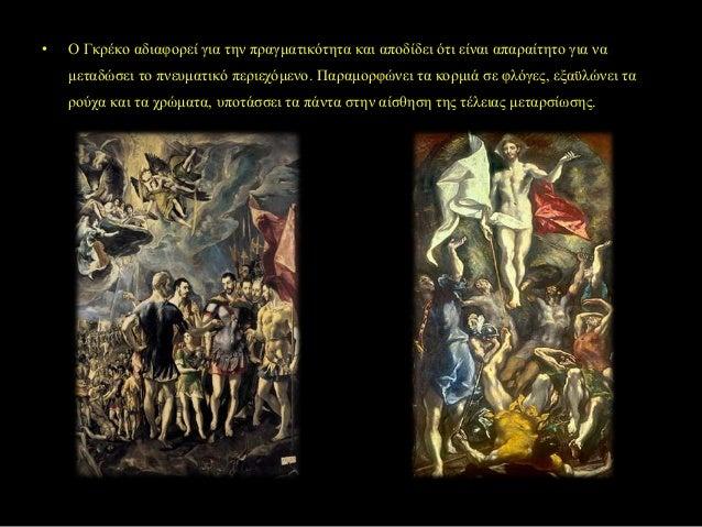 •  Μορφοποιεί τα πρόσωπα και τα φωτίζει με ένα εσωτερικό φως που θαρρείς πως έχουν ήδη αρχίσει να εγκαταλείπουν τη γη εξορ...