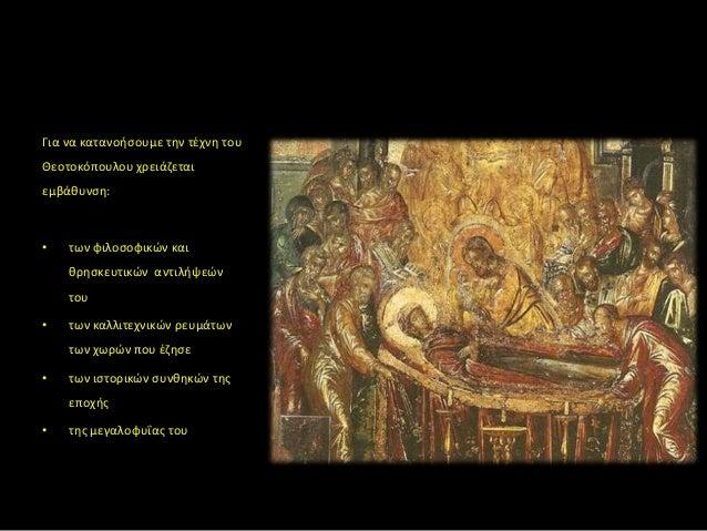 Για να κατανοήσουμε την τέχνη του  Θεοτοκόπουλου χρειάζεται εμβάθυνση:  •  των φιλοσοφικών και θρησκευτικών αντιλήψεών του...
