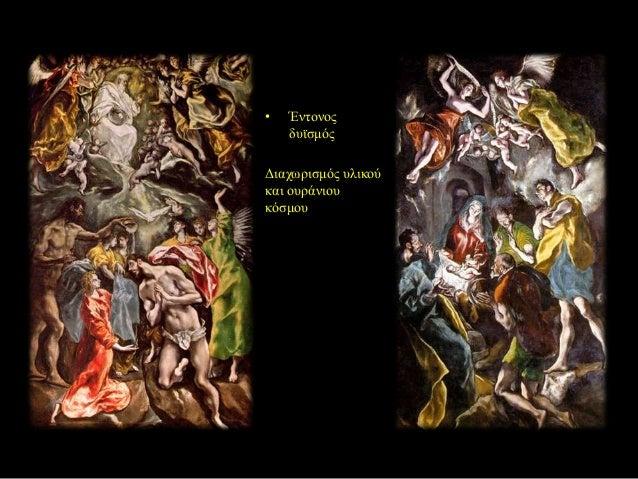 Συμβολισμός  •  Εκφραστικότητα και τραγικότητα μορφής  •  Απόμακρο, θλιμμένο, αγωνιώδες βλέμμα  •  Η Παναγία ως πρόσωπο –σ...