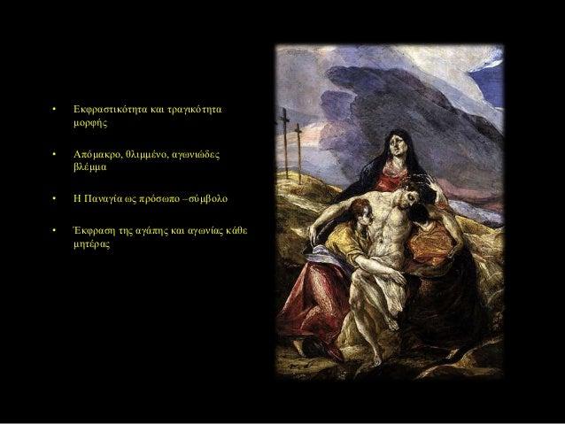 Η ταφή του κόμητος Οργκάθ  •  Δυϊσμός : γη -ουρανός , νεκρός-  ζωντανοί, άνθρωποι -Χριστός, σώμα ψυχή •  Επιστροφή της ψυχ...