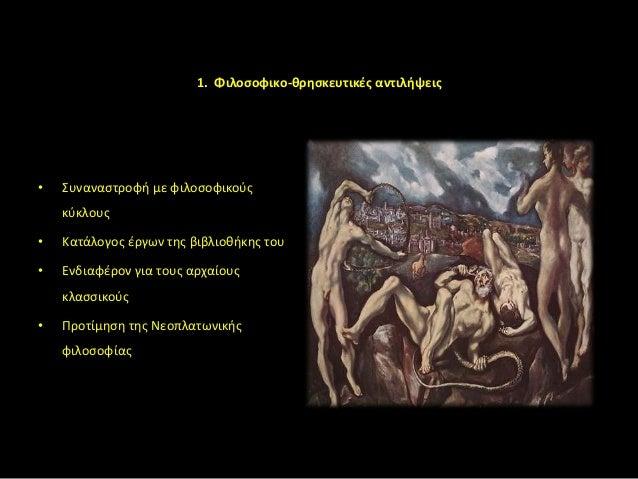 1. Φιλοσοφικο-θρησκευτικές αντιλήψεις  •  Συναναστροφή με φιλοσοφικούς κύκλους  •  Κατάλογος έργων της βιβλιοθήκης του  • ...