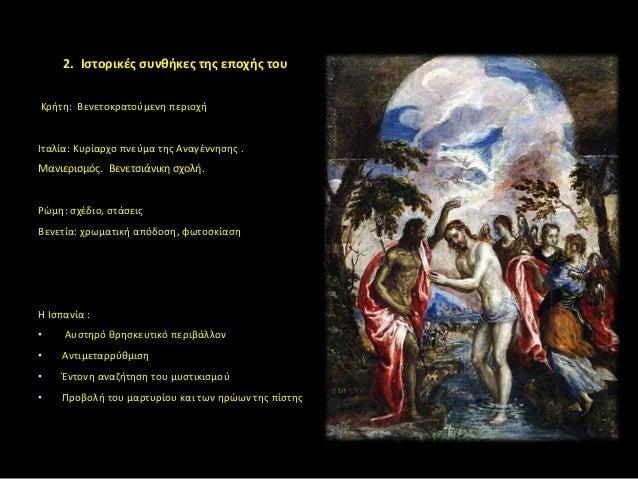 2. Ιστορικές συνθήκες της εποχής του Κρήτη: Βενετοκρατούμενη περιοχή  Ιταλία: Κυρίαρχο πνεύμα της Αναγέννησης .  Μανιερισμ...