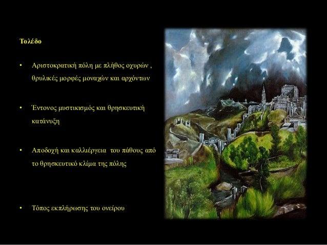 Τολέδο •  Αριστοκρατική πόλη με πλήθος οχυρών , θρυλικές μορφές μοναχών και αρχόντων  •  Έντονος μυστικισμός και θρησκευτι...