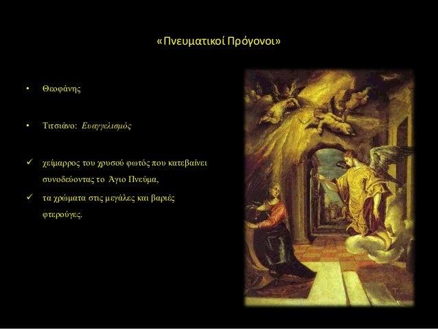 «Πνευματικοί Πρόγονοι»  •  Θεοφάνης  •  Τιτσιάνο: Ευαγγελισμός    χείμαρρος του χρυσού φωτός που κατεβαίνει  συνοδεύοντας...