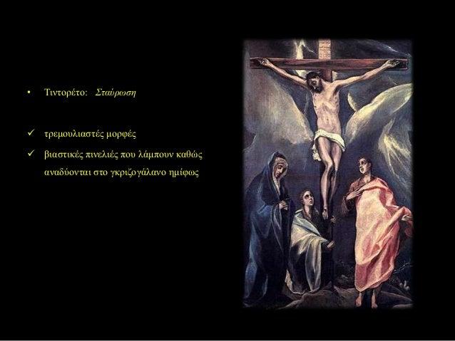 Η εκδίωξη των εμπόρων  •  Μιχαήλ Άγγελος  •  Ραφαήλ