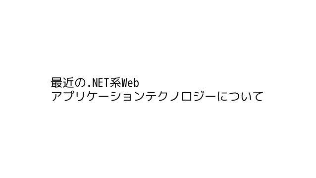 最近の.NET系Web アプリケーションテクノロジーについて