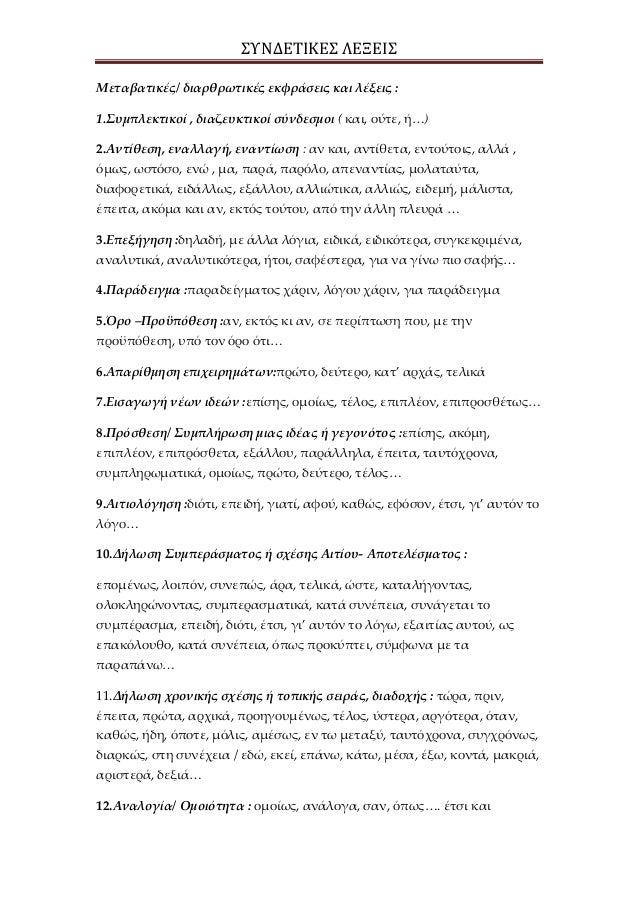 ΣΥΝΔΕΤΙΚΕΣ ΛΕΞΕΙΣ Μεταβατικές/ διαρθρωτικές εκφράσεις και λέξεις : 1.Συμπλεκτικοί , διαζευκτικοί σύνδεσμοι ( και, ούτε, ή…...