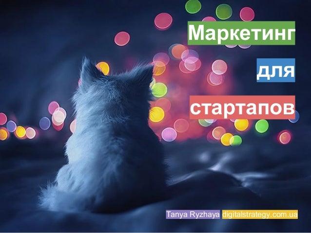 Маркетинг для стартапов  Tanya Ryzhaya digitalstrategy.com.ua