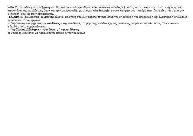 ΔΗΜ 15.1 ἐπειδὰν γάρ τι δόξῃκαὶψηφισθῇ, τότ' ἴσον τοῦ πραχθῆναιἀπέχει ὅσονπερ πρὶν δόξαι || διότι, όταν τι αποφασισθή και ...