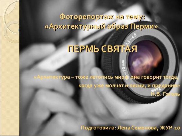 Фоторепортаж на тему: «Архитектурный образ Перми»  ПЕРМЬ СВЯТАЯ «Архитектура – тоже летопись мира: она говорит тогда, когд...