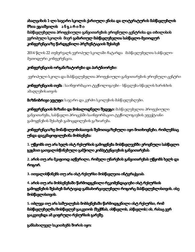ახალციხის 1-ლი საჯარო სკოლის ქართული ენისა და ლიტერატურის მასწავლებლის მზია ეგიაშვილის  ანგარიში  მასწავლებელთა პროფესიული...