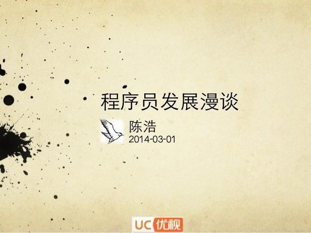 程序员发展漫谈  陈浩  2014-03-01