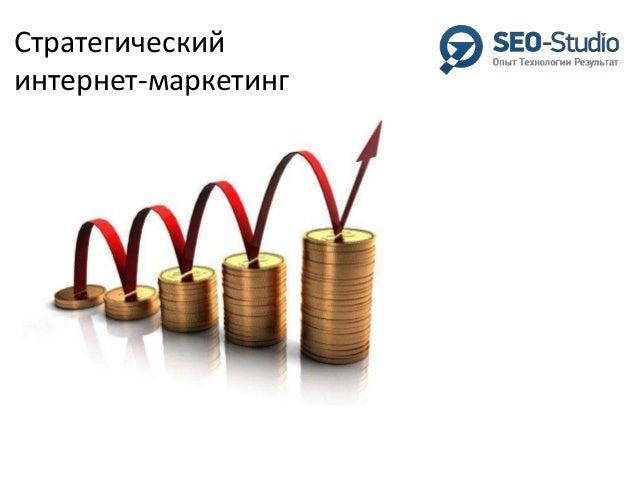 Стратегический интернет-маркетинг