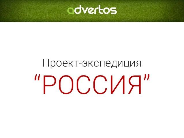 """Проект-экспедиция  """"РОССИЯ"""""""