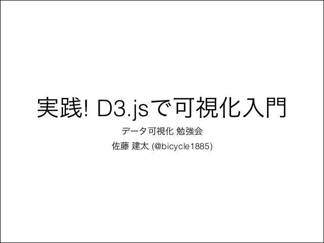 実践! D3.jsで可視化入門 データ可視化 勉強会 佐藤 建太 (@bicycle1885)