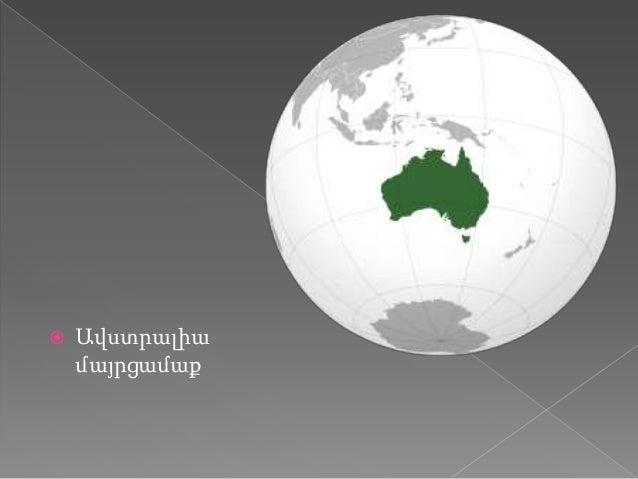  Ավստրալիա մայրցամաք