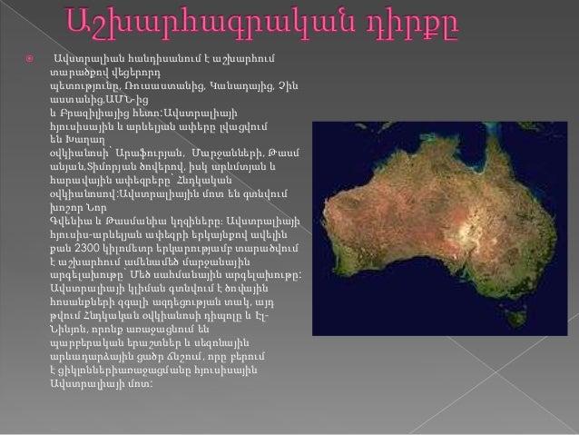   Ավստրալիան հանդիսանում է աշխարհում տարածքով վեցերորդ պետությունը, Ռուսաստանից, Կանադայից, Չին աստանից,ԱՄՆ-ից և Բրազիլիա...