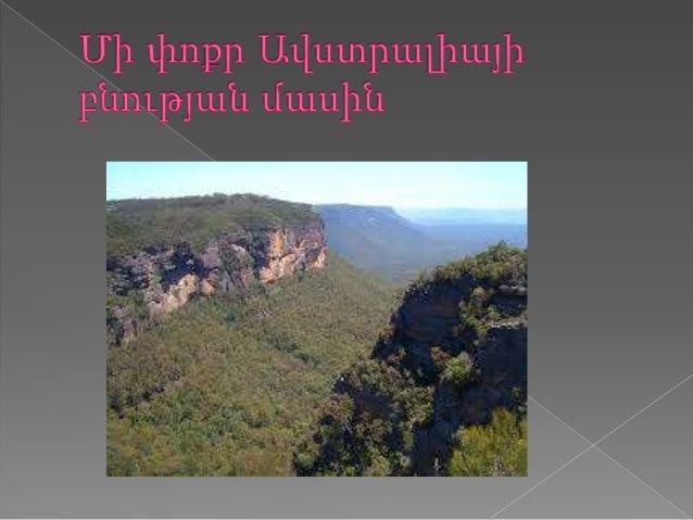    Ավստրալիական ֆաունայի առավել հայտնի ներկայացուցիչներն են կոյանցքավորները (բադակտուցները և եքիդնաները), բազմազանպարկա...