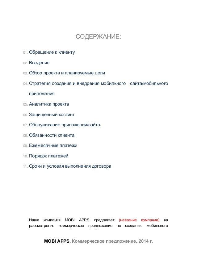 Коммерческое предложение на хостинг письмо о переносе сайты на хостинге
