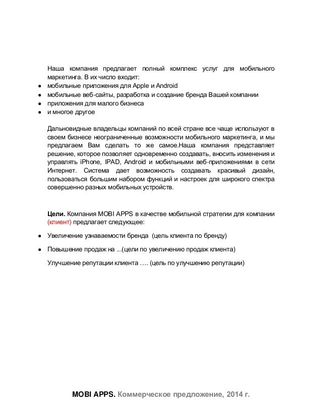 Договор на разработку мобильного приложения