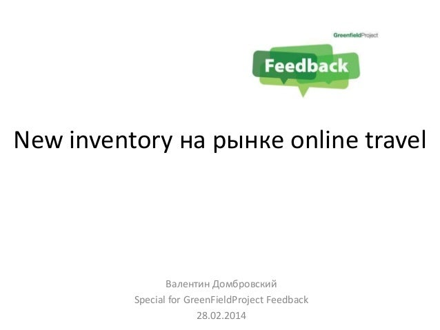 New inventory на рынке online travel  Валентин Домбровский Special for GreenFieldProject Feedback 28.02.2014