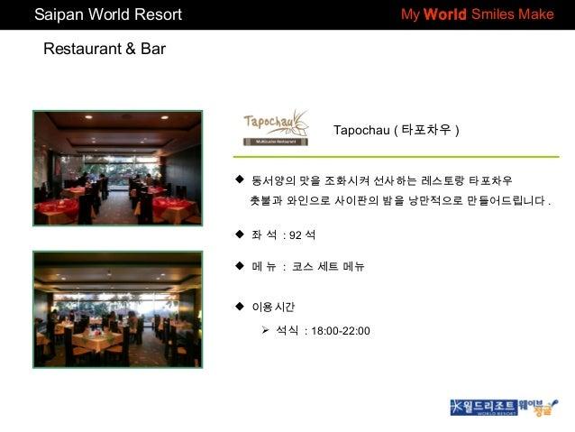 Saipan World Resort  My World Smiles Make  Restaurant & Bar  Tapochau ( 타포차우 )   동서양의 맛을 조화시켜 선사하는 레스토랑 타포차우 촛불과 와인으로 사이판...