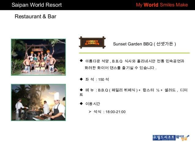 Saipan World Resort  My World Smiles Make  Restaurant & Bar  Sunset Garden BBQ ( 선셋가든 )   아름다운 석양 , B.B.Q 식사와 폴리네시안 전통 민속...