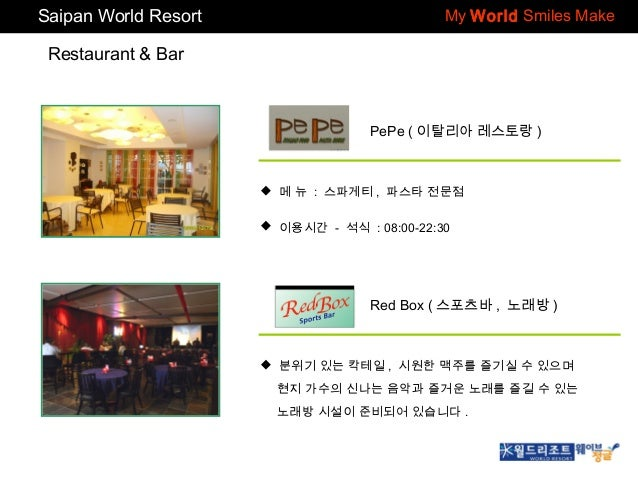 Saipan World Resort  My World Smiles Make  Restaurant & Bar  PePe ( 이탈리아 레스토랑 )   메 뉴 : 스파게티 , 파스타 전문점  이용시간 - 석식 : 08:0...