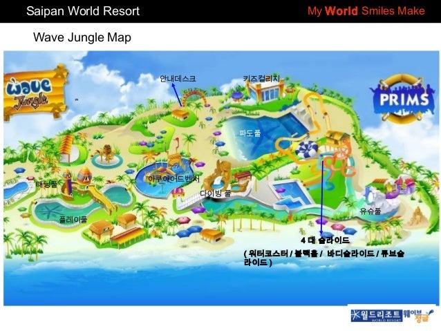 Saipan World Resort  My World Smiles Make  Wave Jungle Map 안내데스크  키즈컬리지  파도풀  아쿠아어드벤처  태닝풀  다이빙 풀 유슈풀  플레이풀 4 대 슬라이드  ( 워터...