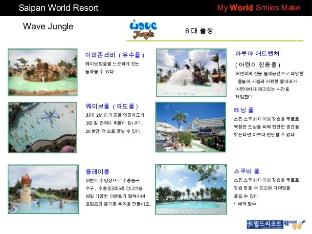 Saipan World Resort Wave Jungle  My World Smiles Make 6 대 풀장  아마존리버 ( 유수풀 )  아쿠아 어드벤처  웨이브정글을 느긋하게 있는  ( 어린이 전용풀 )  돌아볼 수 ...