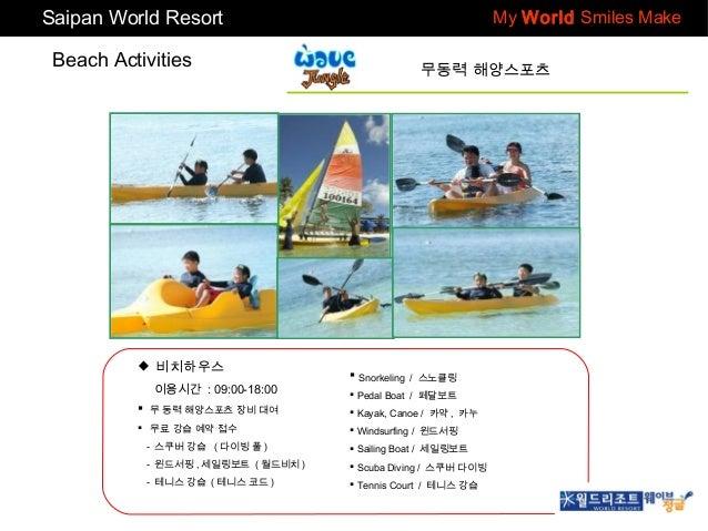 Saipan World Resort Beach Activities   비치하우스 이용시간 : 09:00-18:00  My World Smiles Make 무동력 해양스포츠   Snorkeling / 스노클링  Pe...