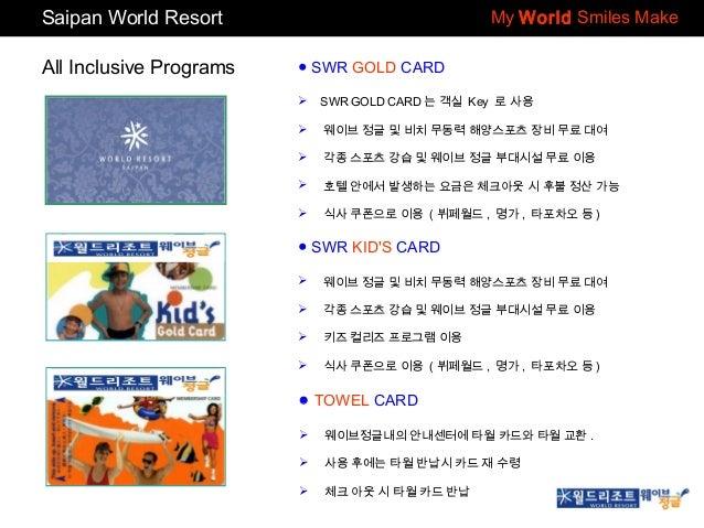 Saipan World Resort All Inclusive Programs  My World Smiles Make ● SWR GOLD CARD   SWR GOLD CARD 는 객실 Key 로 사용    웨이브 정글...