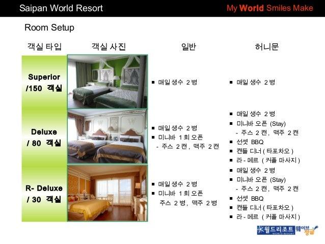 Saipan World Resort  My World Smiles Make  Room Setup 객실 타입 Superior /150 객실  객실 사진  일반  ■ 매일 생수 2 병  허니문  ■ 매일 생수 2 병  ■ ...