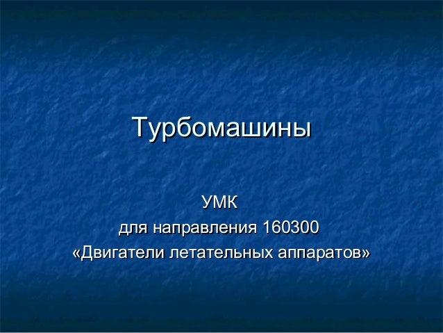 Турбомашины УМК для направления 160300 «Двигатели летательных аппаратов»