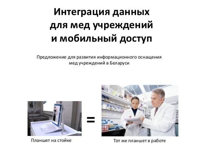 Интеграция данных для мед учреждений и мобильный доступ Предложение для развития информационного оснащения мед учреждений ...