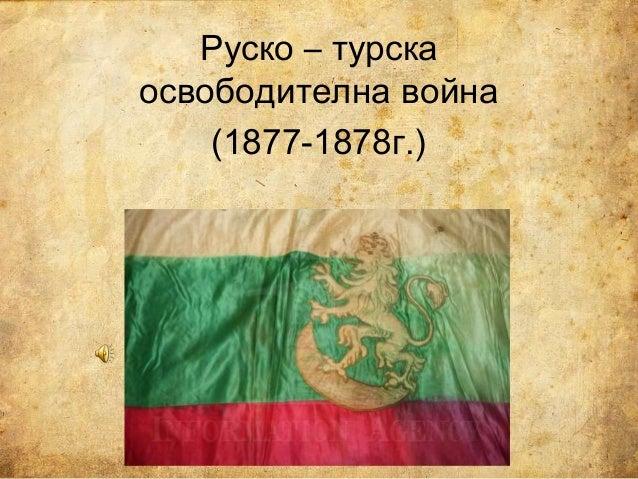 Руско – турска освободителна война (1877-1878г.)