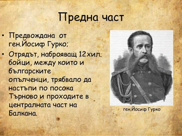 Image result for ген. Гурко освобождението на Търново изображения