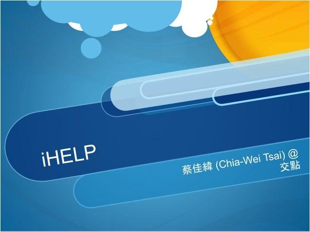 About me 樹德科技大學 Shu-Te University weitsai  begining1003@gmail.com