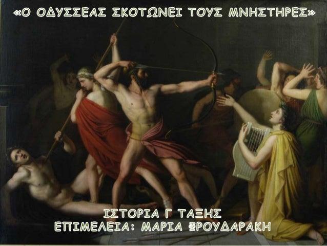 Πηνελόπη, φέρε το τόξο και τα βέλη του Οδυσσέα και δώδεκα τσεκούρια με τρύπα στην κορυφή τους.