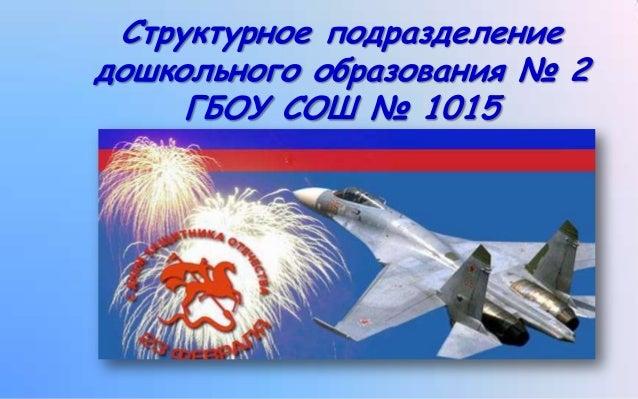 Структурное подразделение дошкольного образования № 2 ГБОУ СОШ № 1015