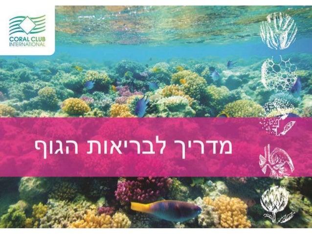 www.ocean-health.net