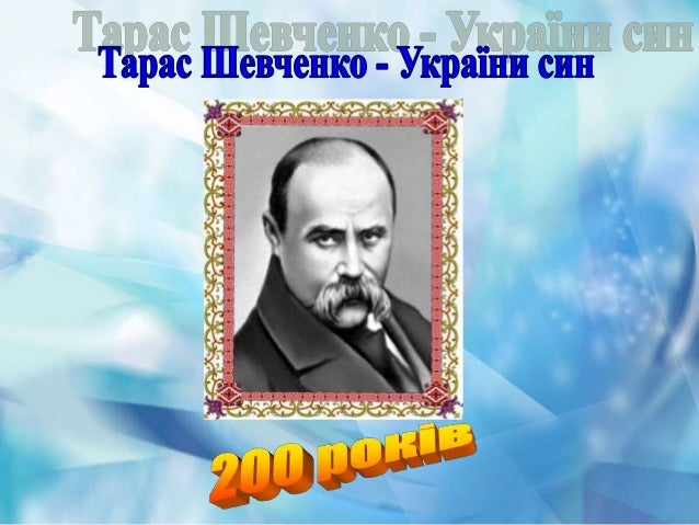 Пам'ятник Т.Г.Шевченку у Дніпродзержинську