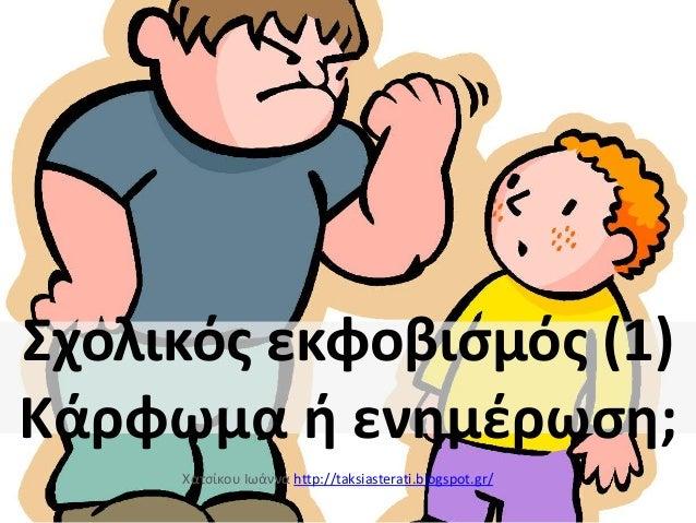 Σχολικός εκφοβισμός (1) Κάρφωμα ή ενημέρωση; Χατσίκου Ιωάννα http://taksiasterati.blogspot.gr/