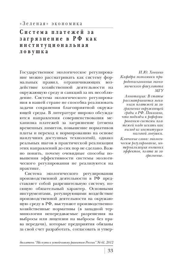 «Зеленая» экономика  Система платежей за загрязнение в РФ как институциональная ловушка Государственное экологическое регу...
