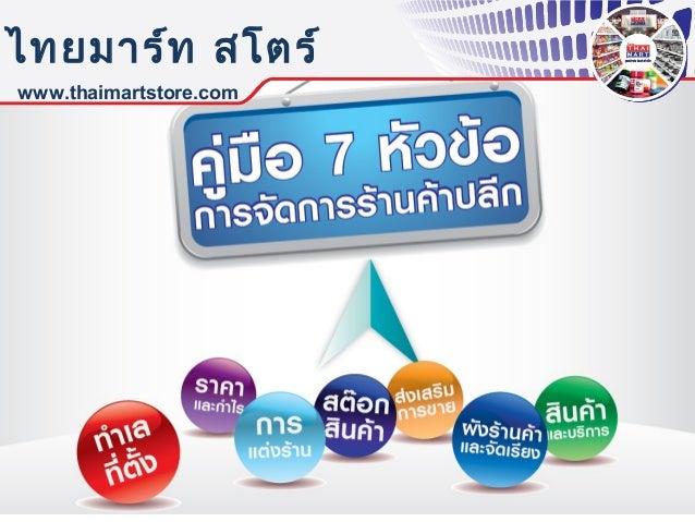 ไทยมาร์ท สโตร์ www.thaimartstore.com